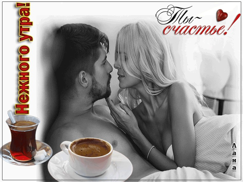 Секс Поздравление С Добрым Утром