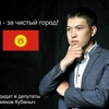 Куба Эрмеков, 25, г.Ак-Шыйрак