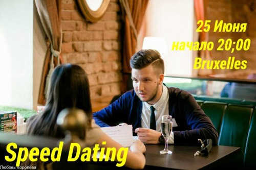 Speed Dating - Быстрые свидания в Чебоксарах
