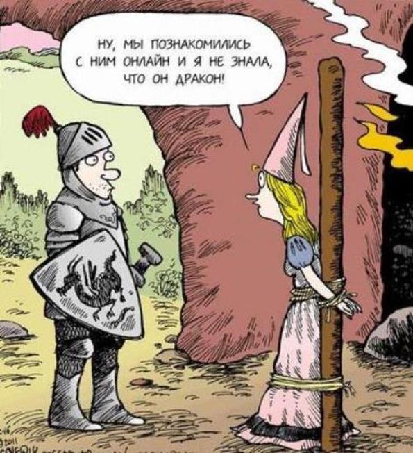 Анекдот Про Дракона
