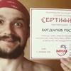 Ростислав Богданов, 27, г.Кривой Рог