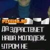 Владимир, 24, г.Новоукраинка