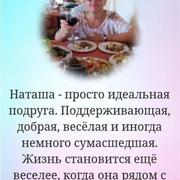 наташа 57 Первомайск