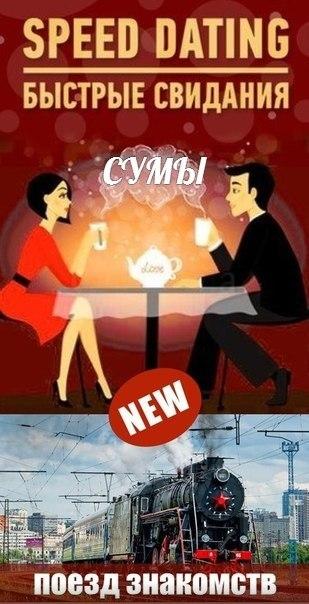 Speed Dating - Быстрые свидания в городе Суммы (Украина)