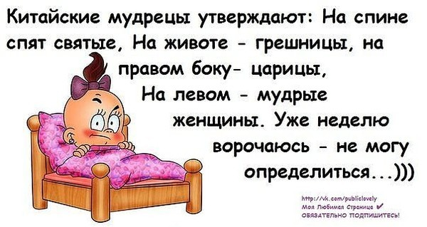 Анекдот Про Сон