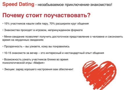 Speed Dating - Быстрые свидания Ялуторовск