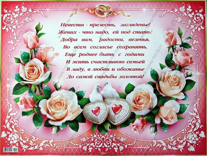 большое красивое поздравление о любви и свадьбе этом трое