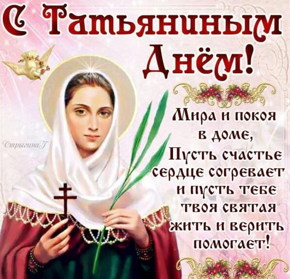 Поздравления дню святой татьяны