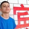 Петя, 20, г.Кузнецовск