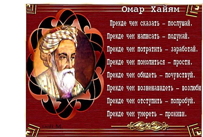 Красивые стихи омар хайям
