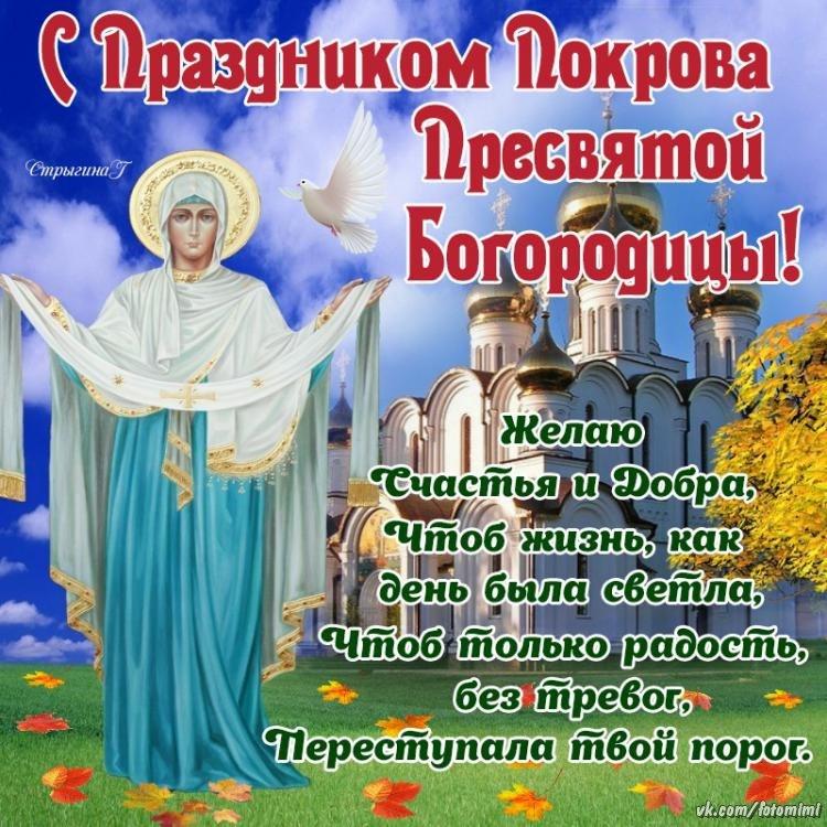 устраивает поздравления с праздником святой покров зайцев ведет