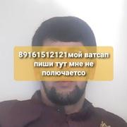 Ахмед 26 Москва