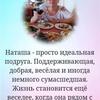 наташа, 58, г.Первомайск