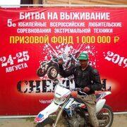 Амир 38 Челябинск