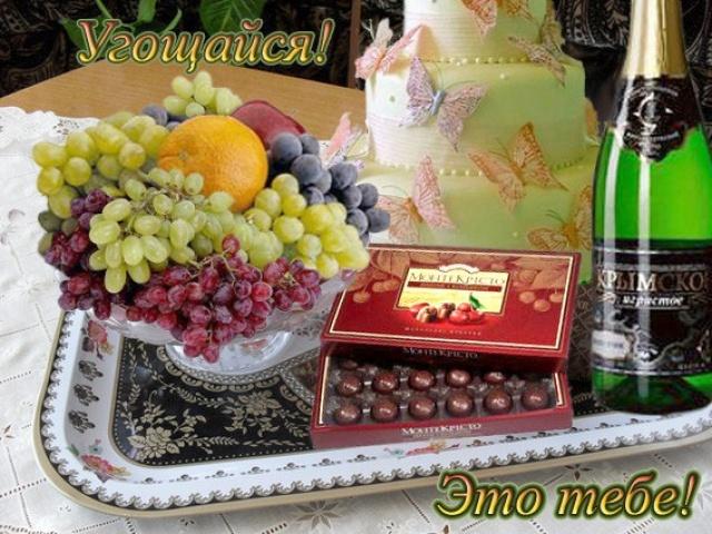 шампанское конфеты день рождения открытки гиф обучение выживанию лесу