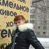 Анастасия, 27, г.Нижний Тагил