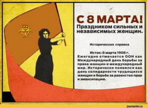 История возникновения праздника 8 марта