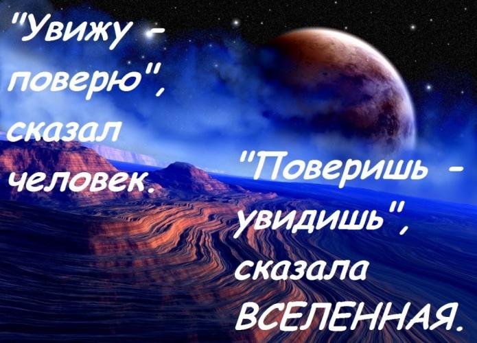 цитаты с картинками про вселенную вы