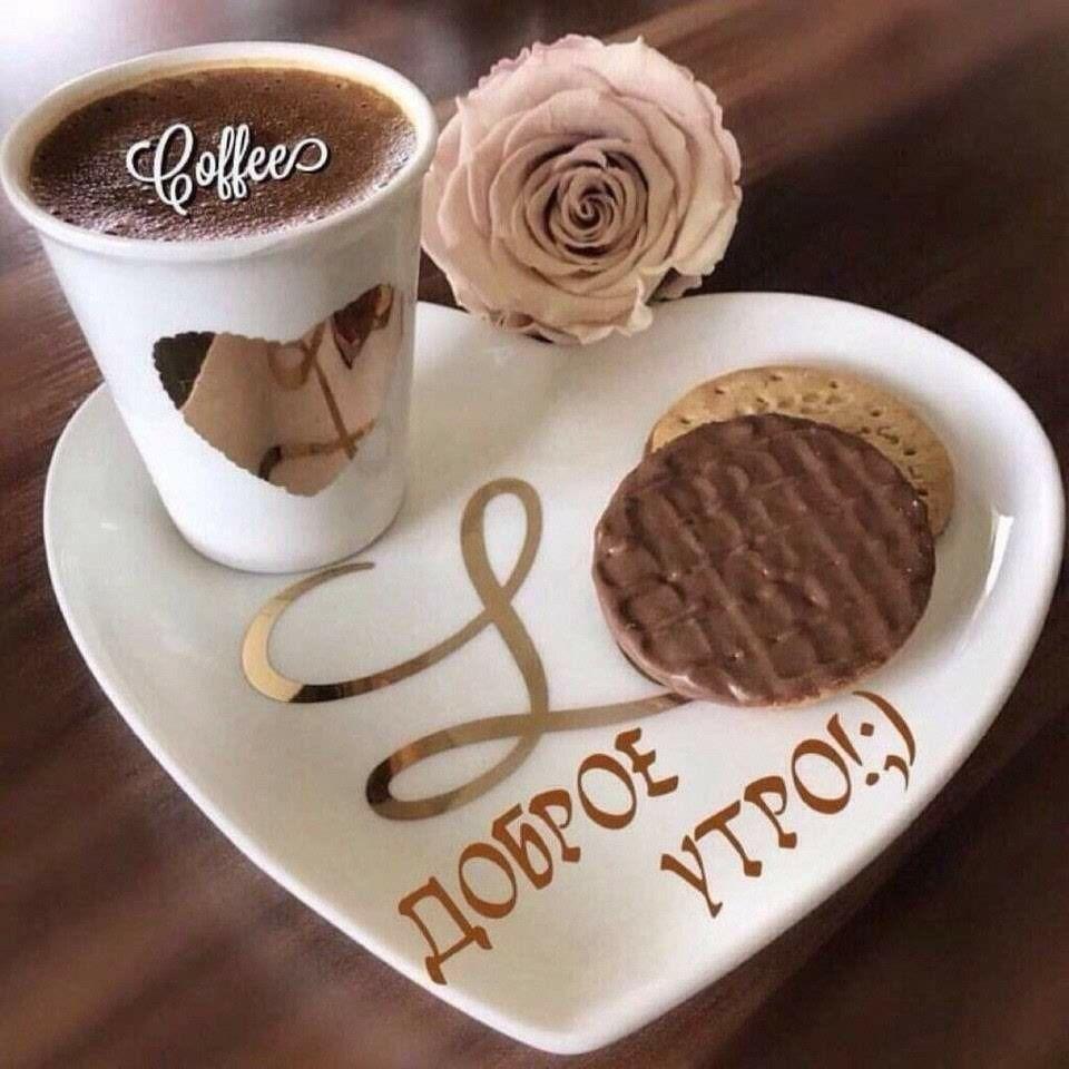 Доброе утро открытки с кофе